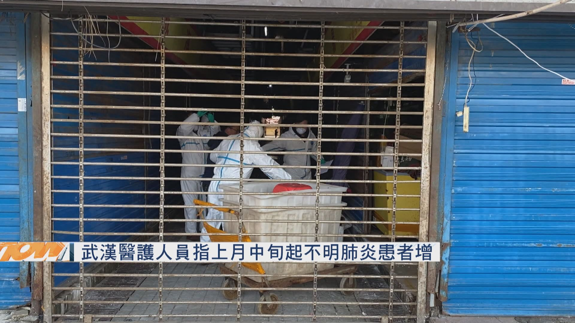 武漢醫護人員指上月中旬起不明肺炎患者增