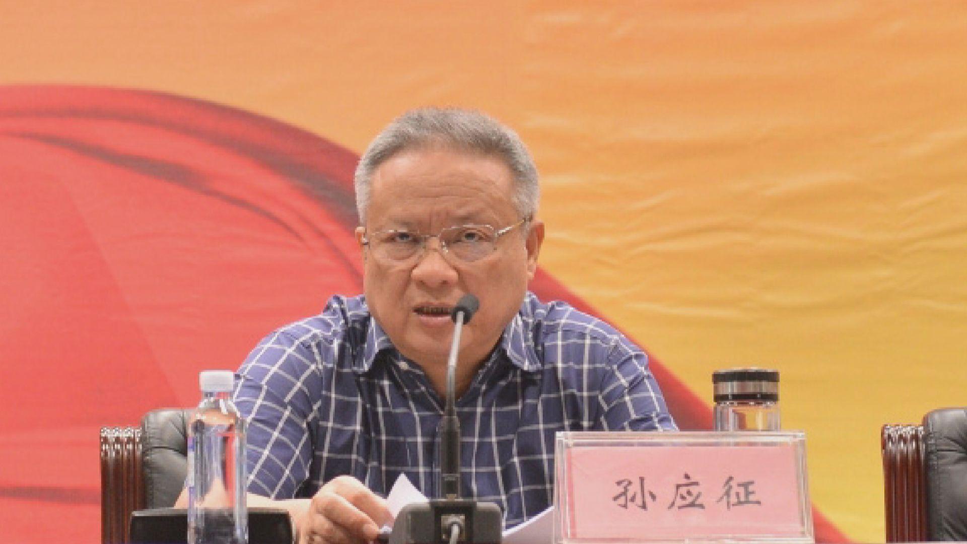武漢人大前副主任孫應徵涉嚴重違紀違法 正接受調查
