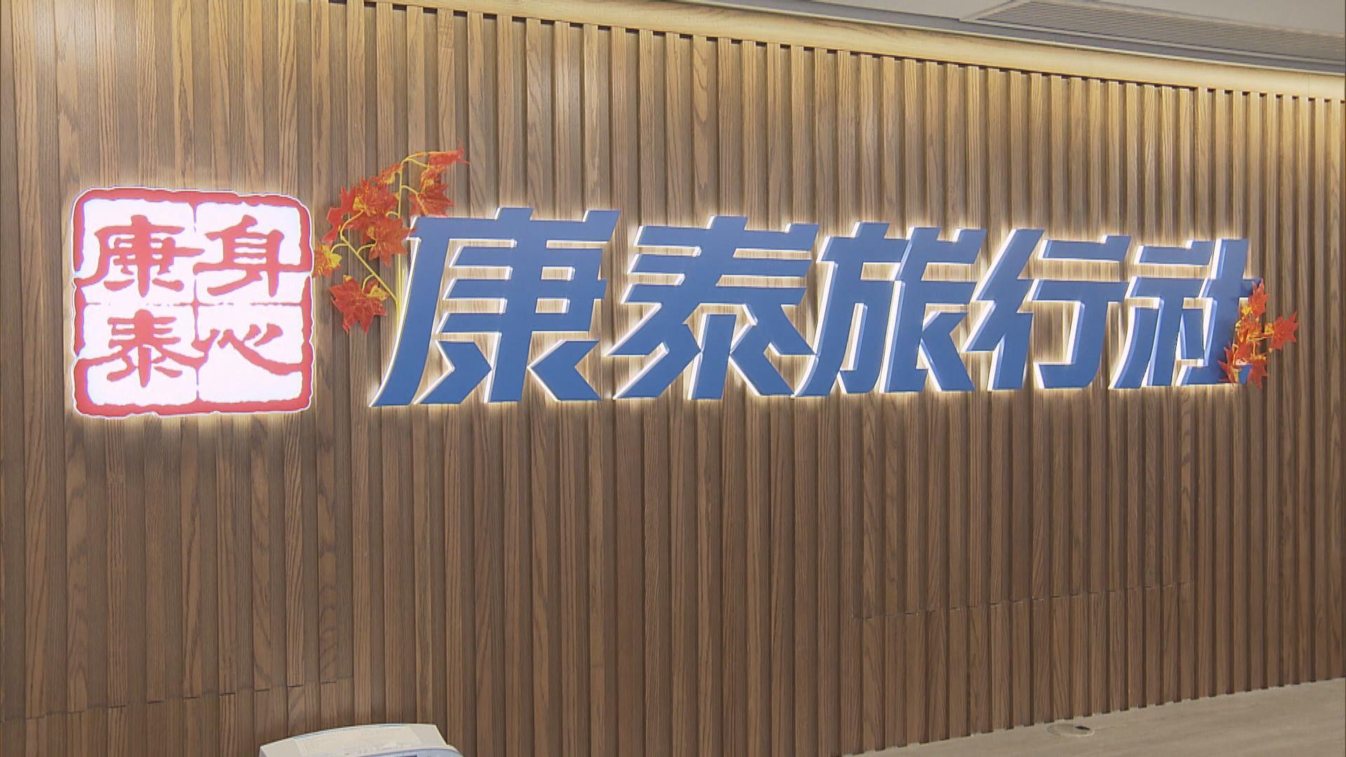 康泰取消3月底前出發及途經武漢的旅行團