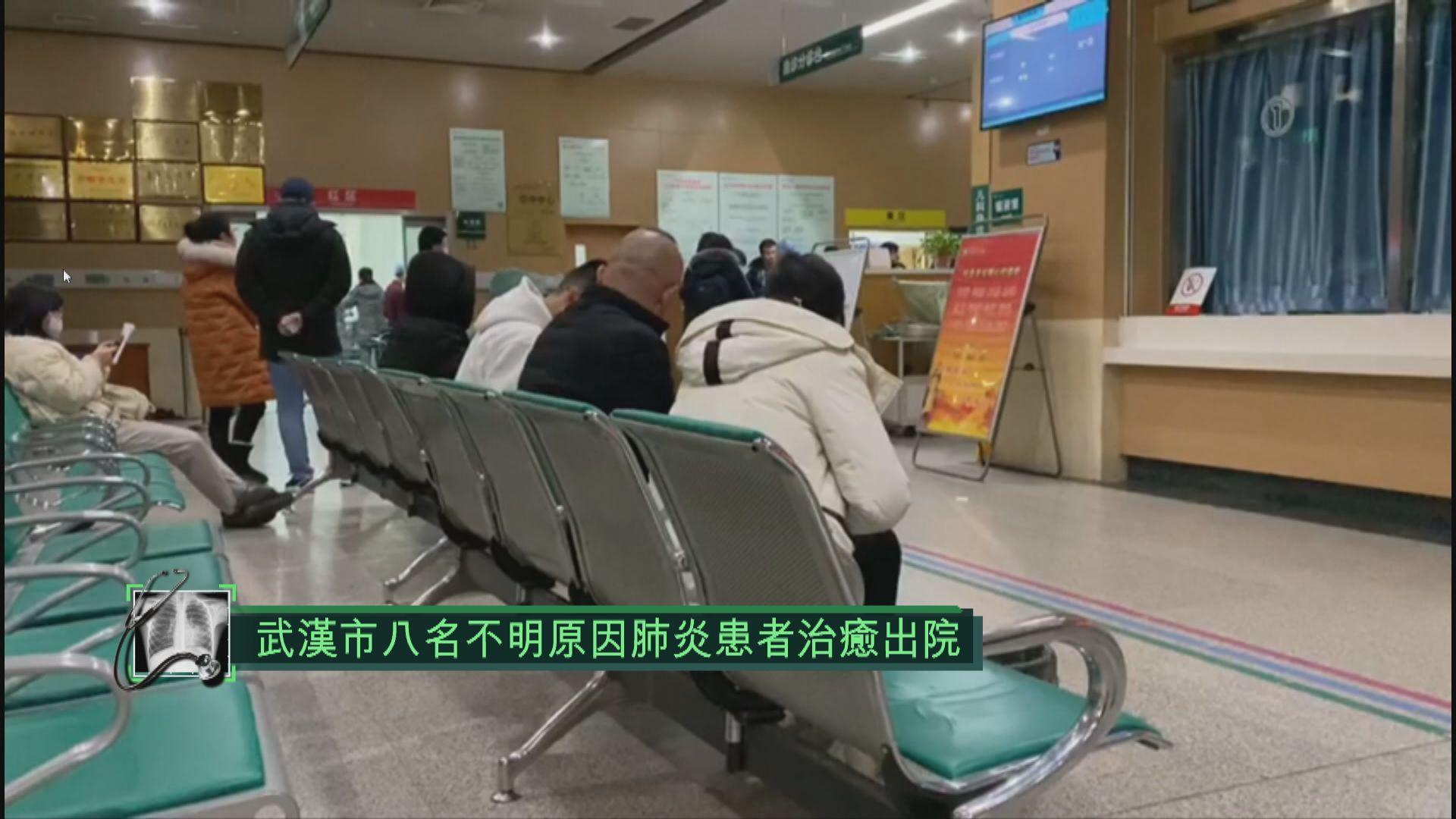 武漢市八名不明原因肺炎患者治癒出院