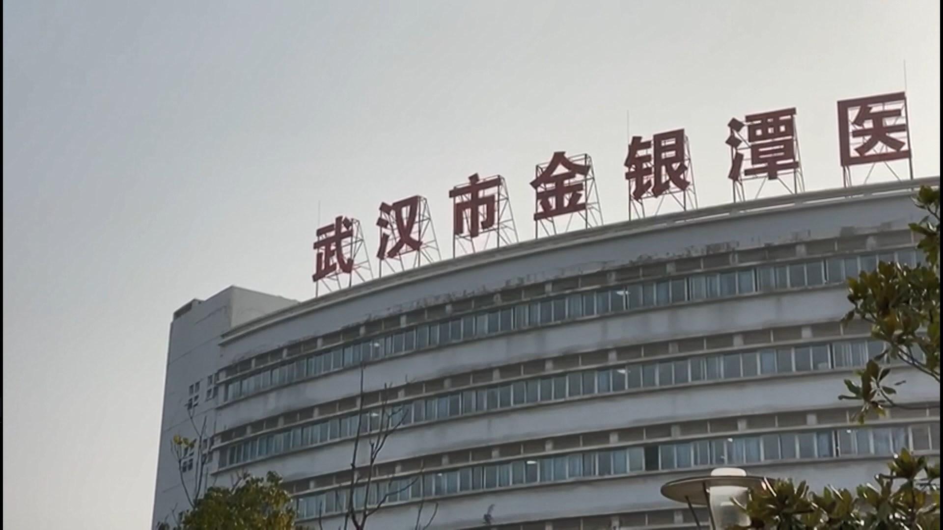 武漢新增四宗新型冠狀病毒肺炎個案
