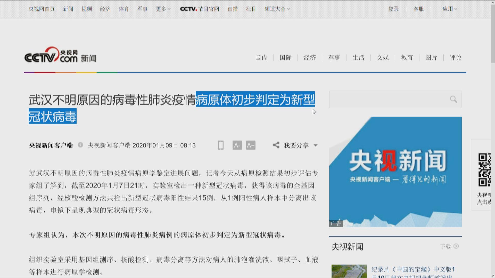 央視:武漢不明肺炎病原體為新型冠狀病毒