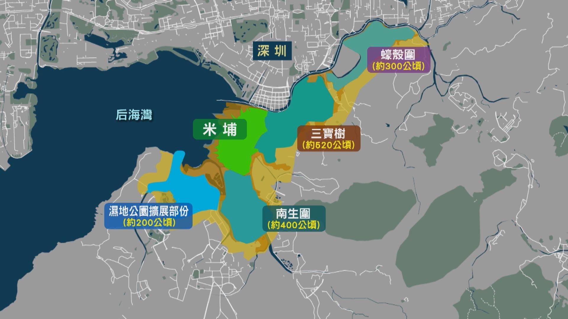 政府倡北部增設三個濕地保育公園
