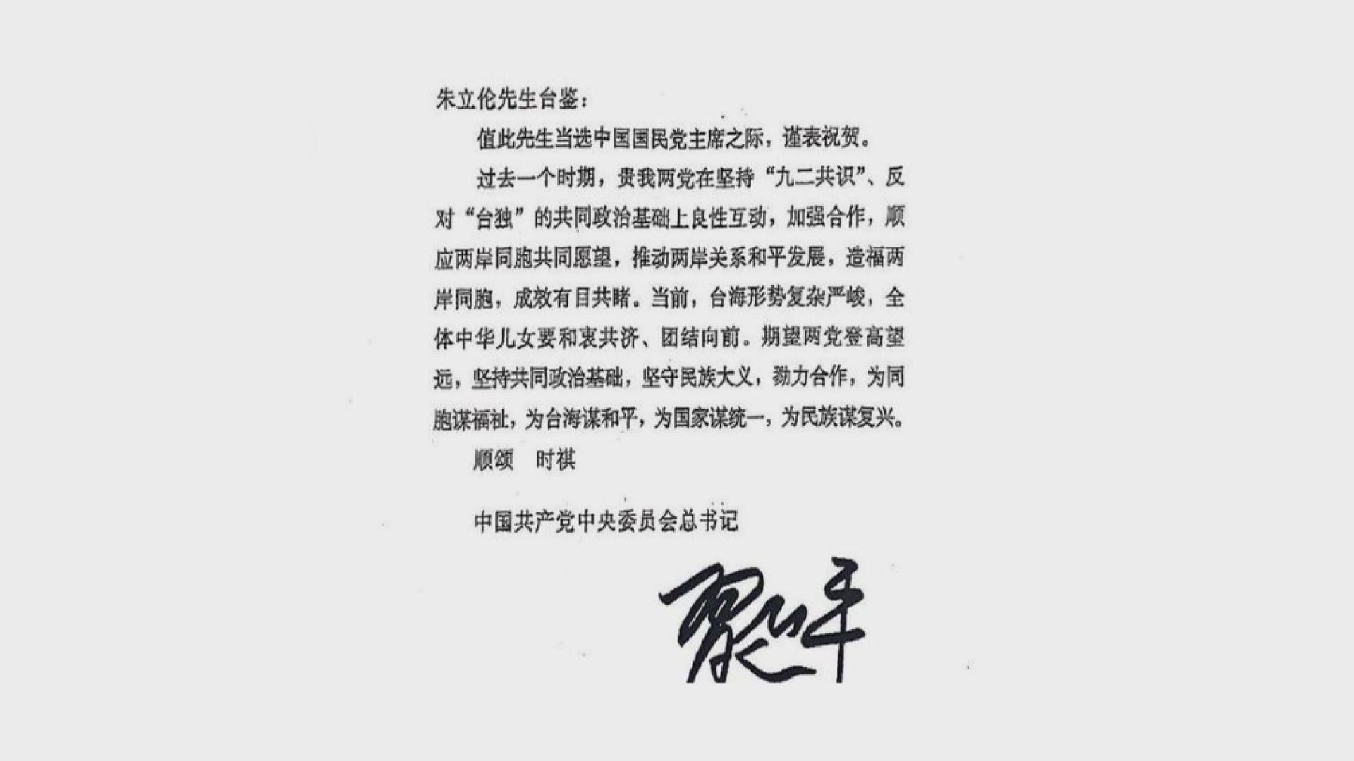 台傳媒指習近平祝賀朱立倫再次當選國民黨主席