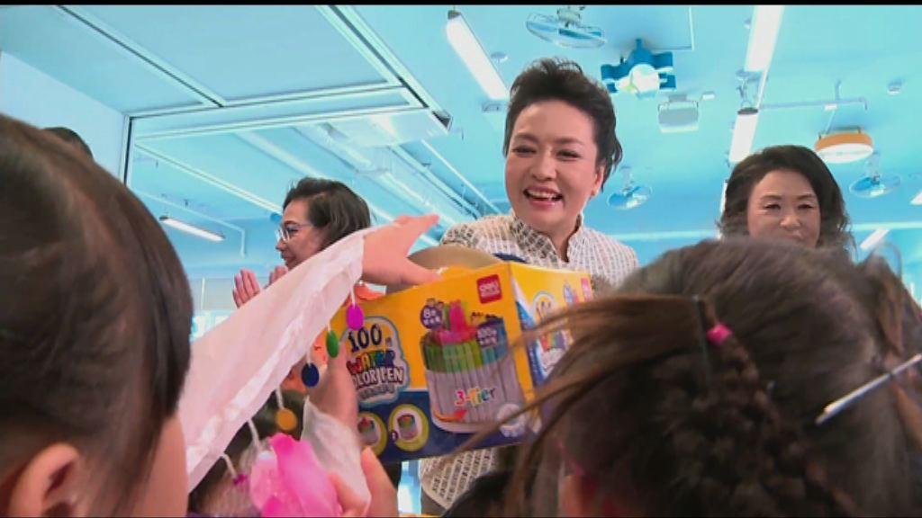 彭麗媛到訪幼稚園 學生感高興