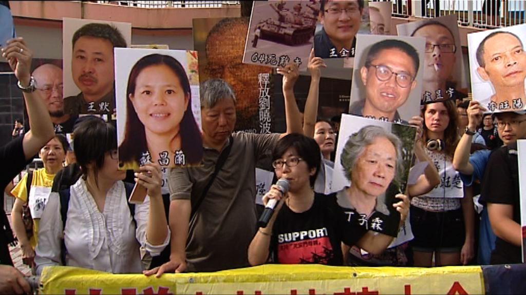 多個團體灣仔示威促釋放劉曉波