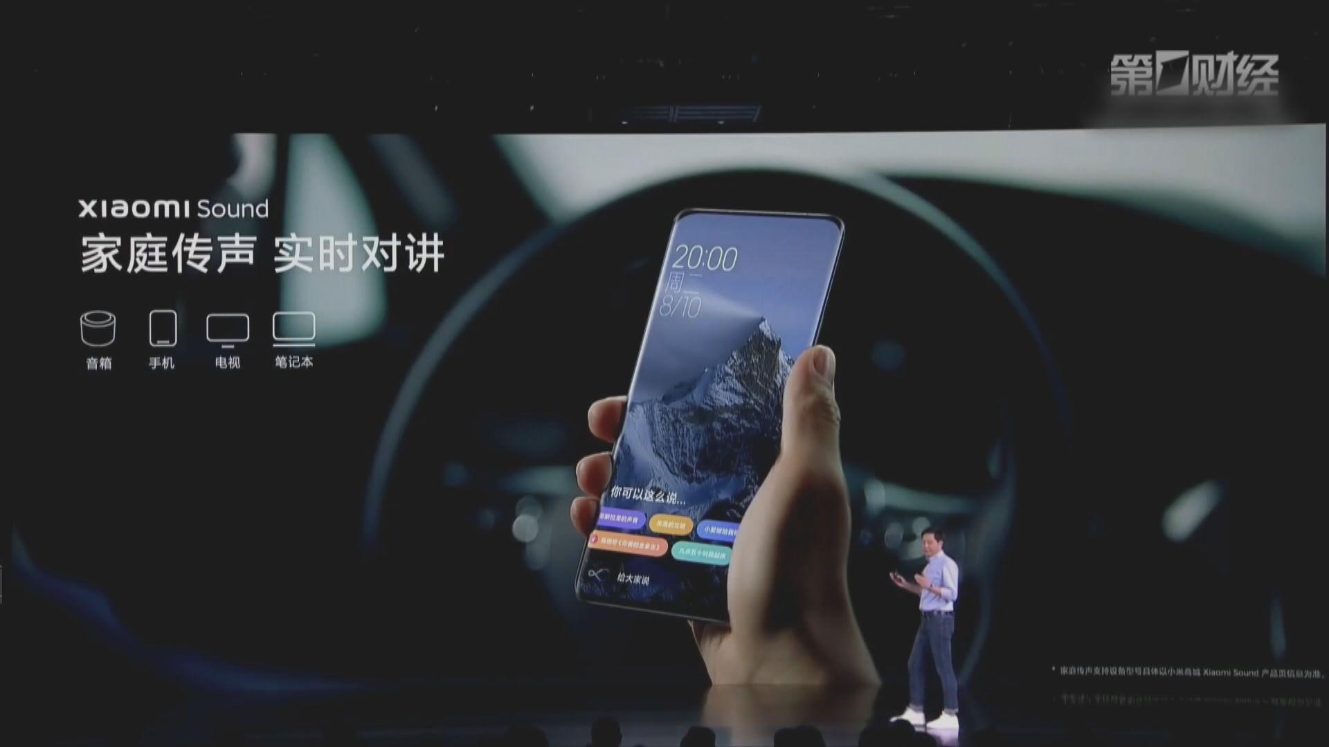 小米推全屏幕手機「MIX 4」 投入逾5億元人民幣