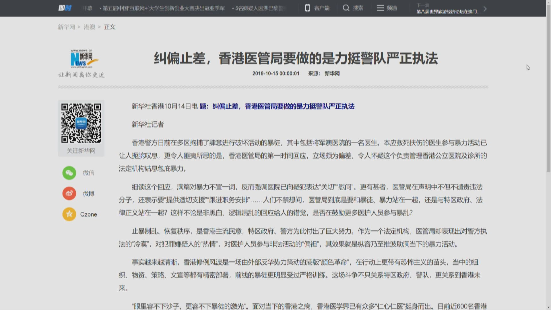 新華社:醫管局回應醫生被捕令人懷疑姑息包庇暴力