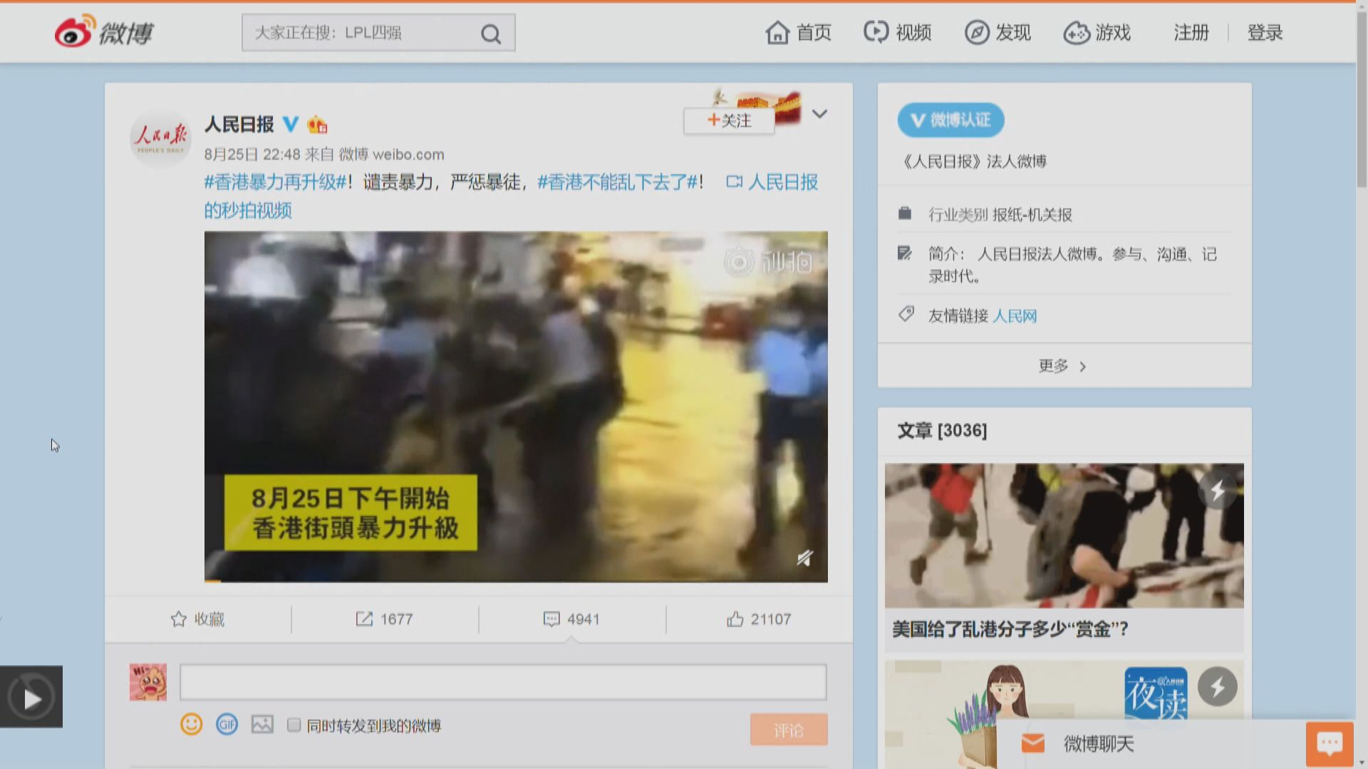 官媒批示威者暴力升級要將香港拖入更險境地