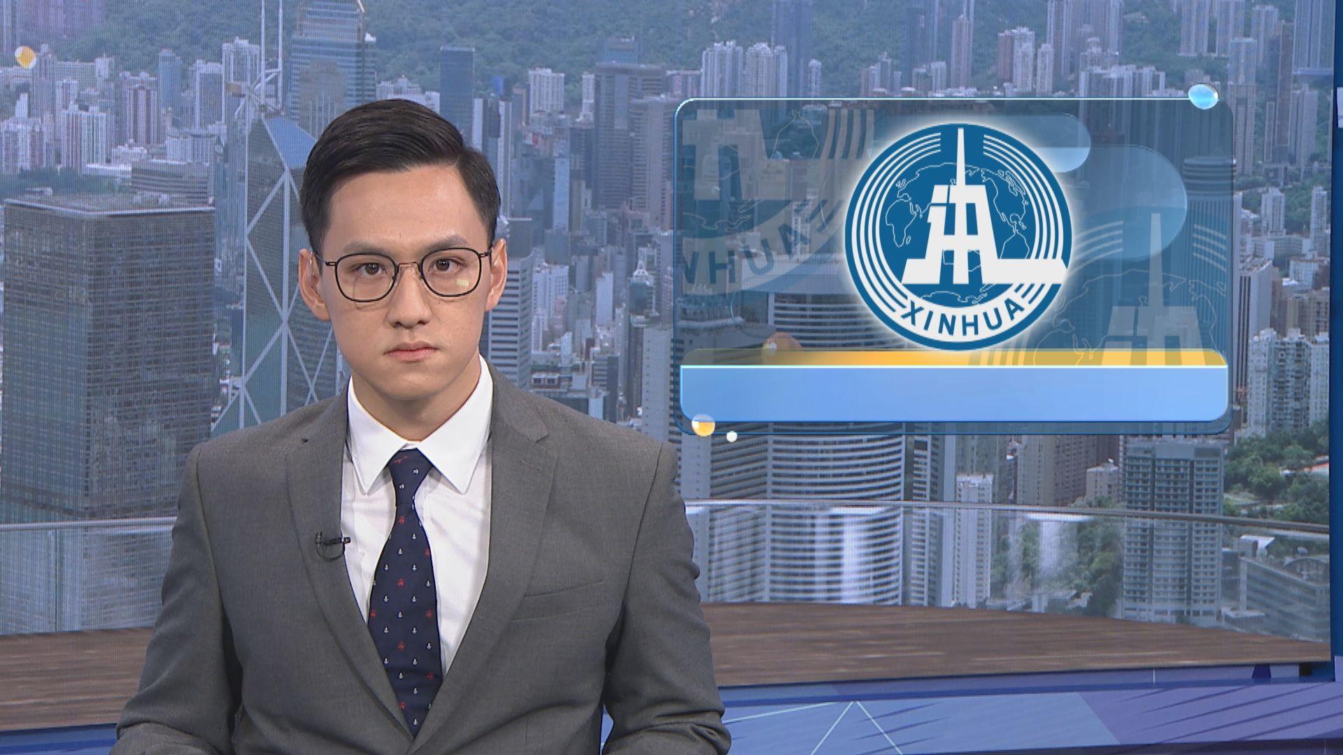 新華社:香港正處最危急關口