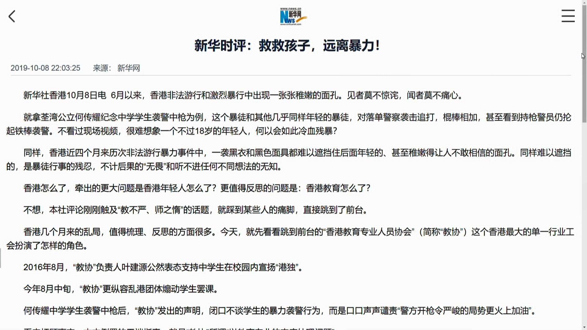 新華社時評:教協的表態只見偏見
