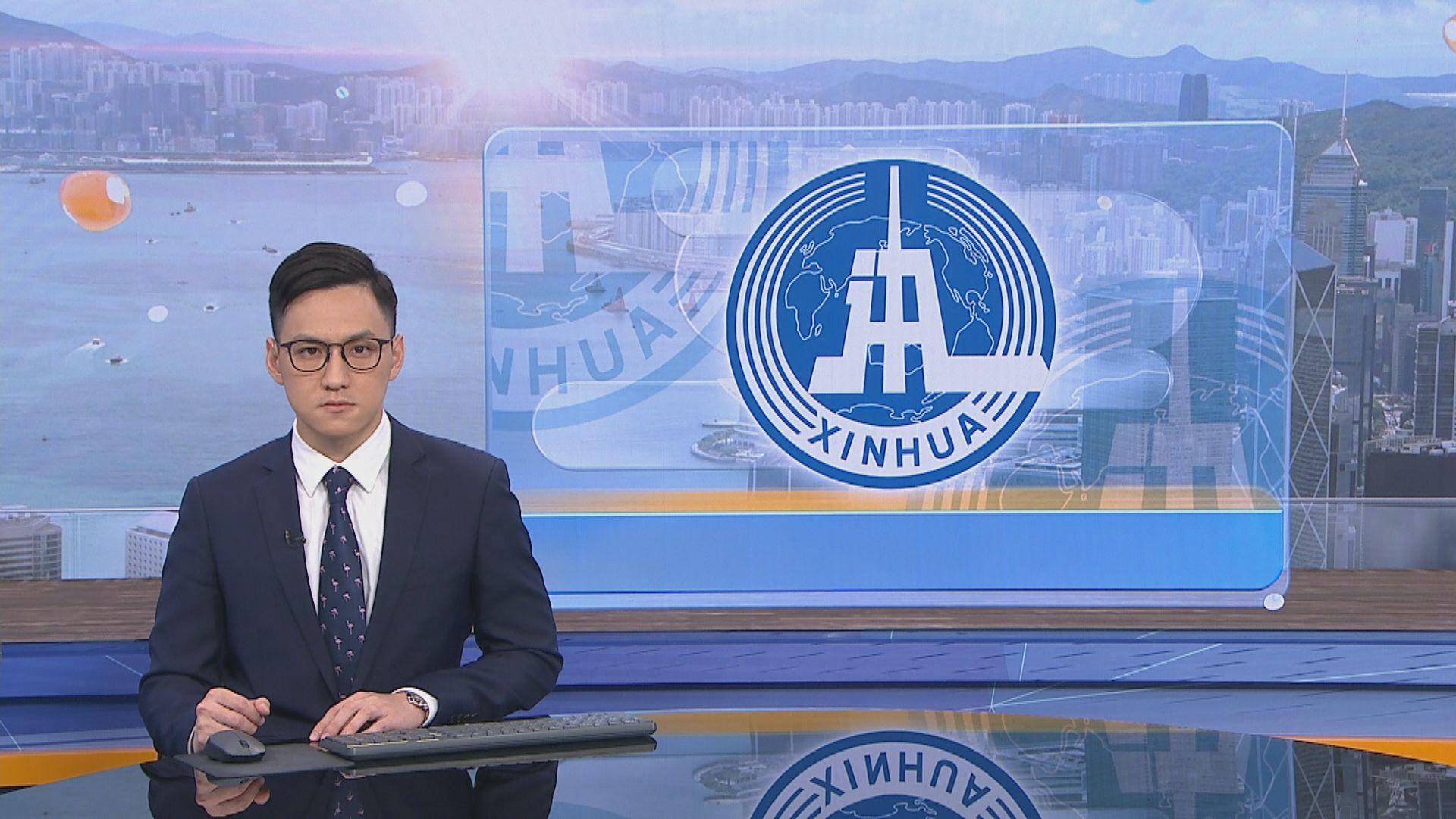 新華社:從國家層面健全香港國安法勢在必行