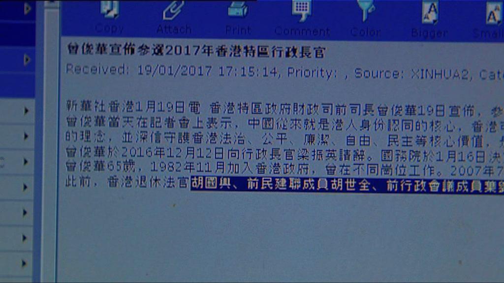 新華社報道曾俊華參選