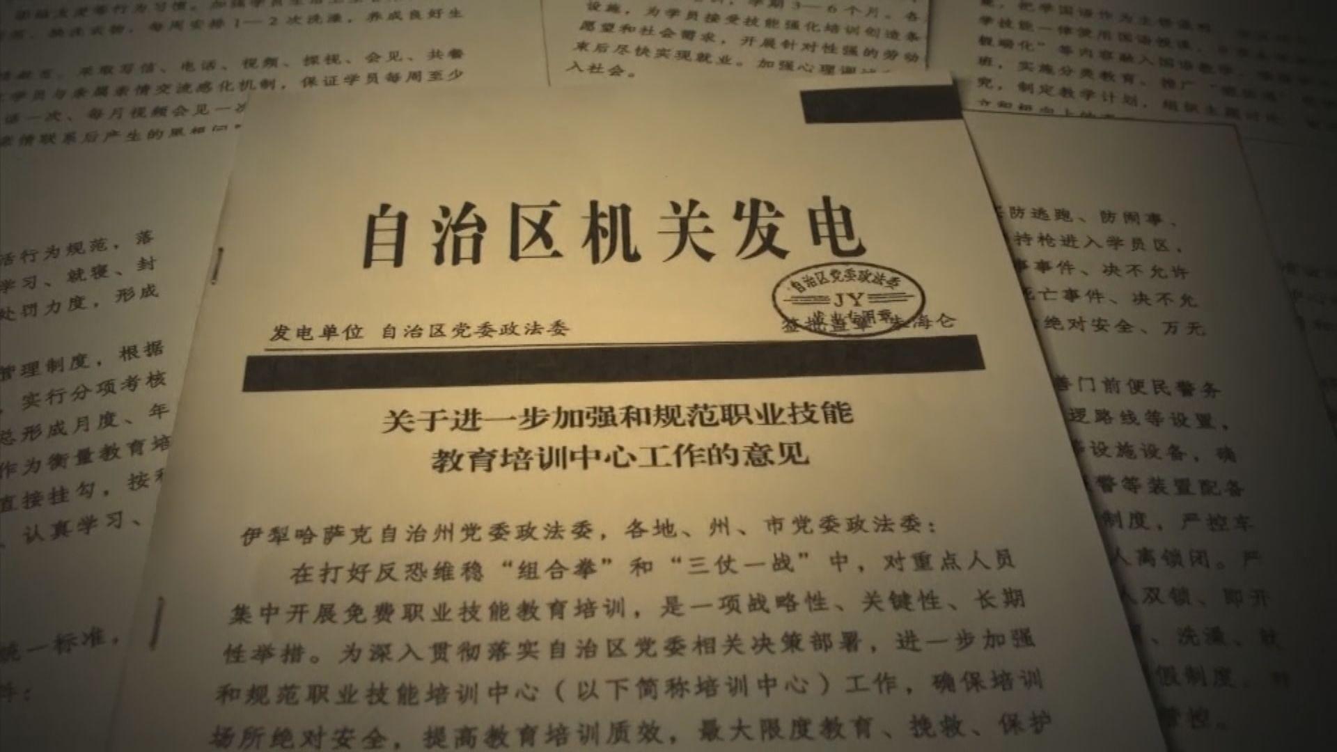 機密文件外洩揭中國新疆嚴密監控