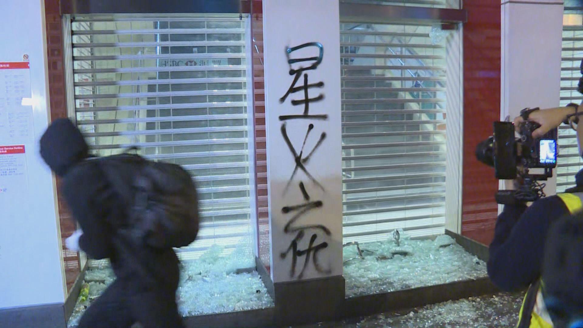 旺角有示威者港鐵站外縱火及破壞滙豐銀行分行