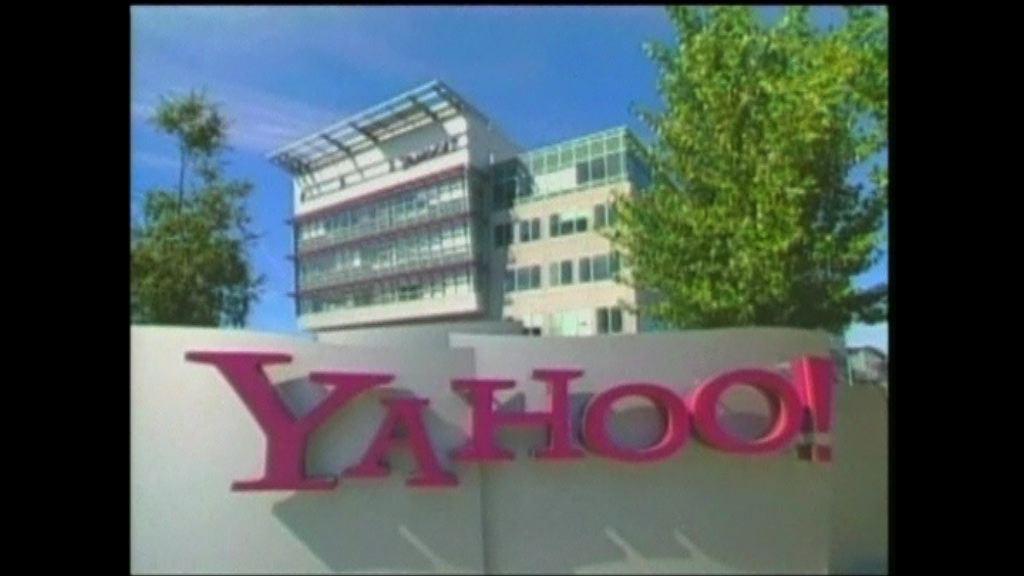 雅虎確認至少5億用戶的帳戶數據被黑客盜取