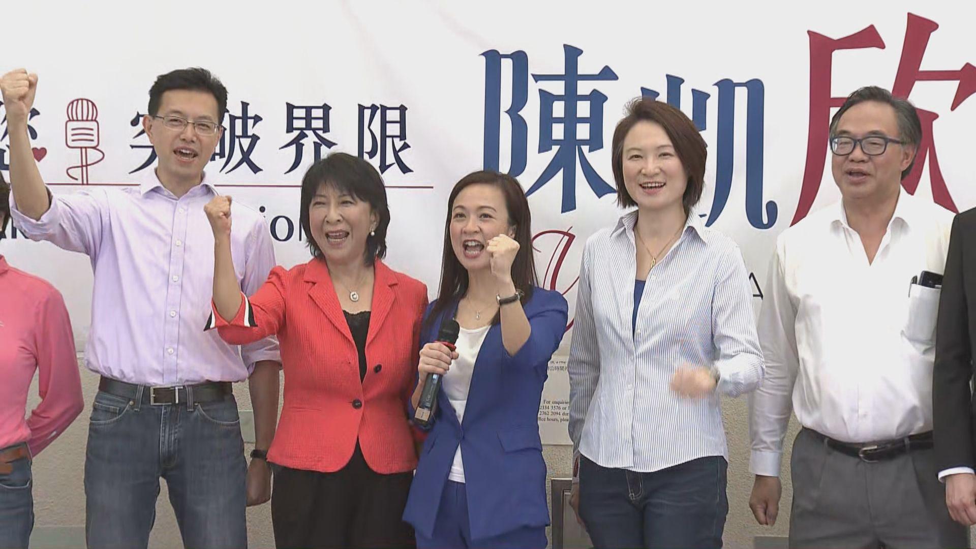 陳凱欣報名九龍西補選 建制跨黨支持