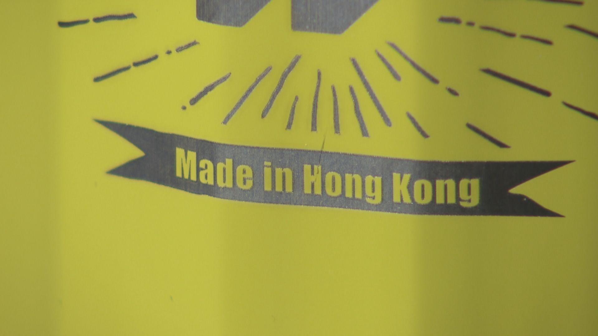 港府提出把標籤改為「中國香港製造」 待美方回覆