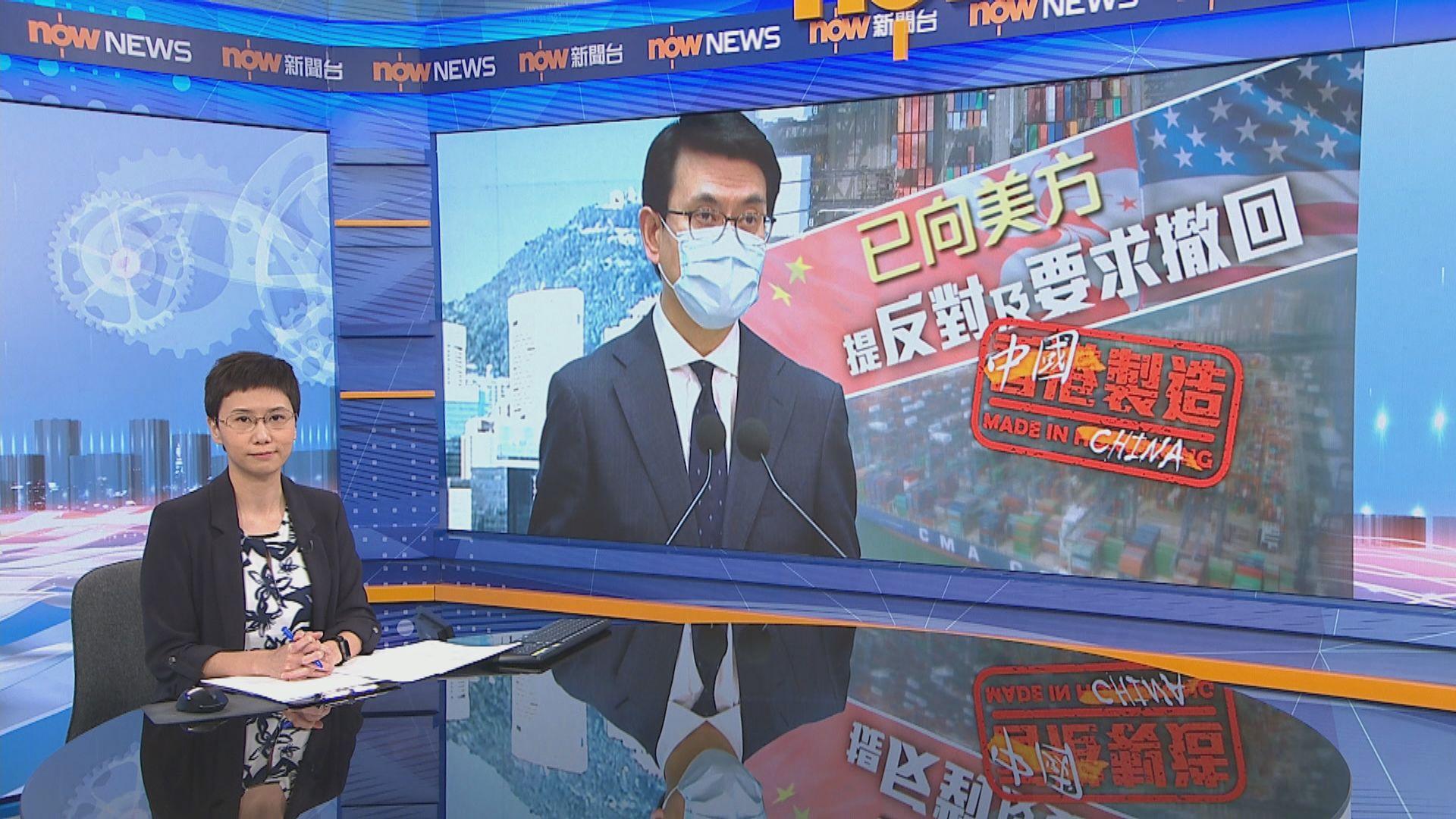 邱騰華:或經世貿機制解決美方禁「香港製造」標示