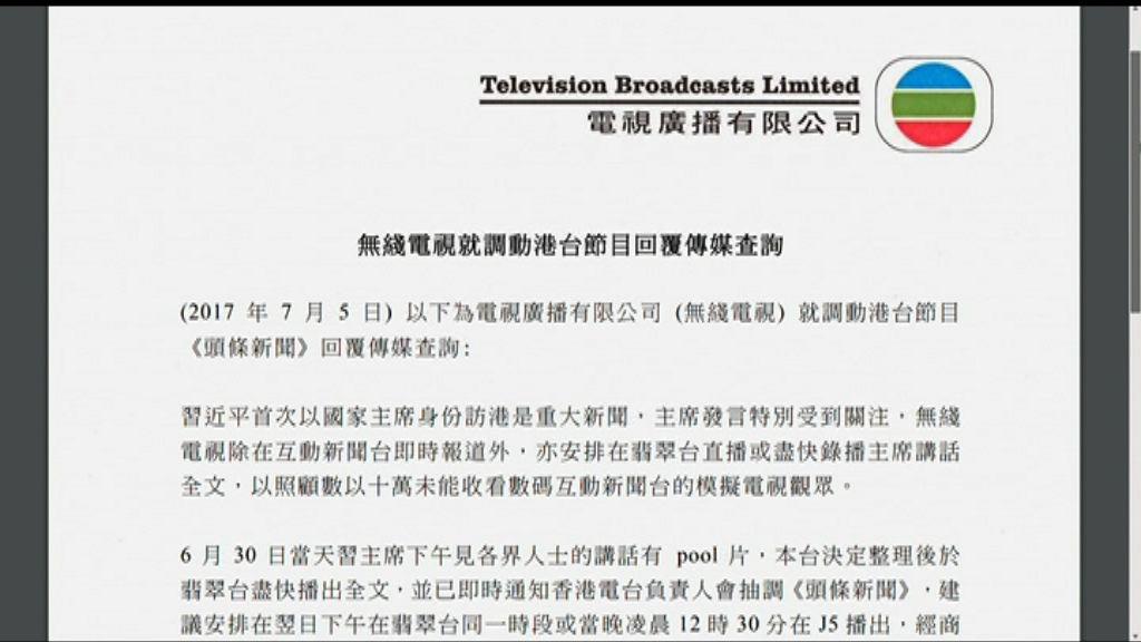 無綫:調動《頭條新聞》獲港台同意