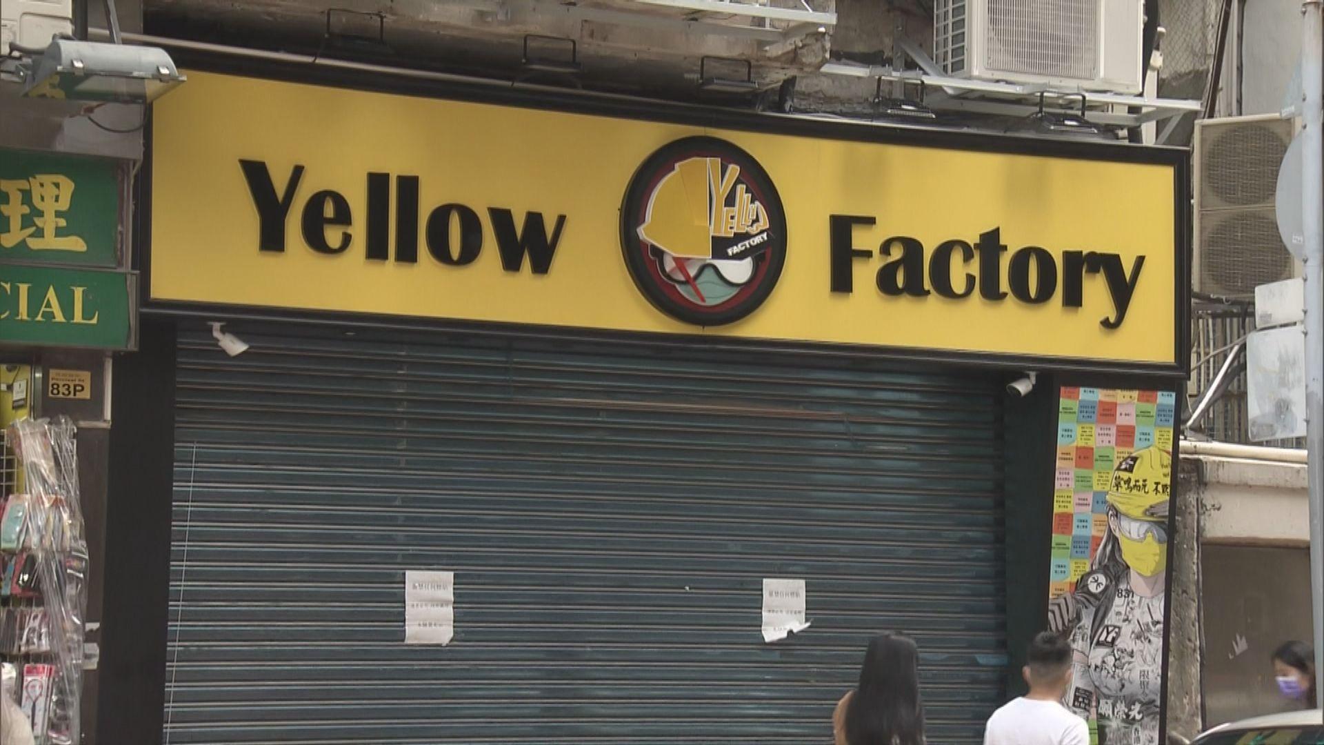 口罩廠「黃廠」被指或觸犯國安法下自行暫停營業