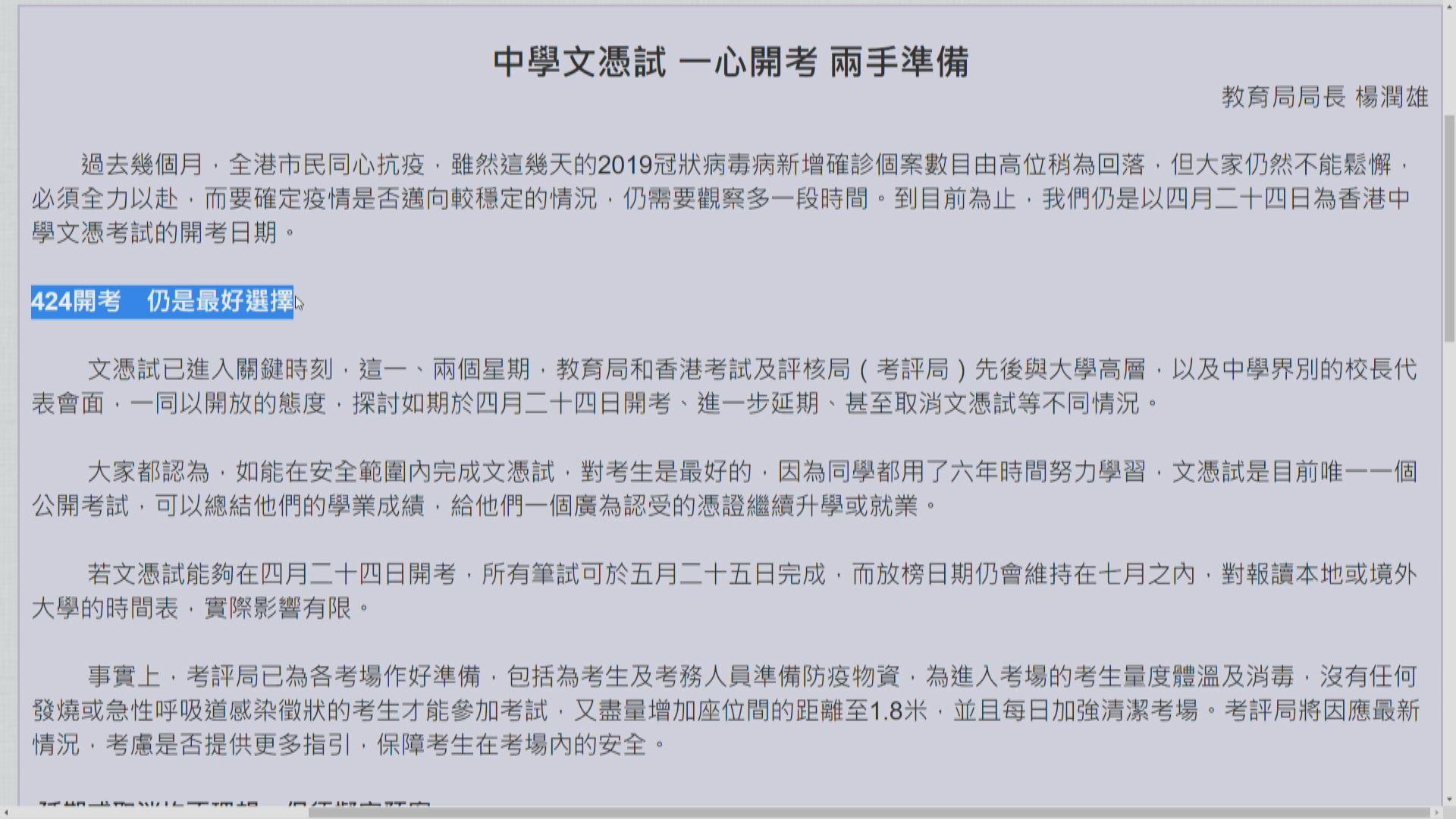 楊潤雄:文憑試四月廿四日開考是最好選擇