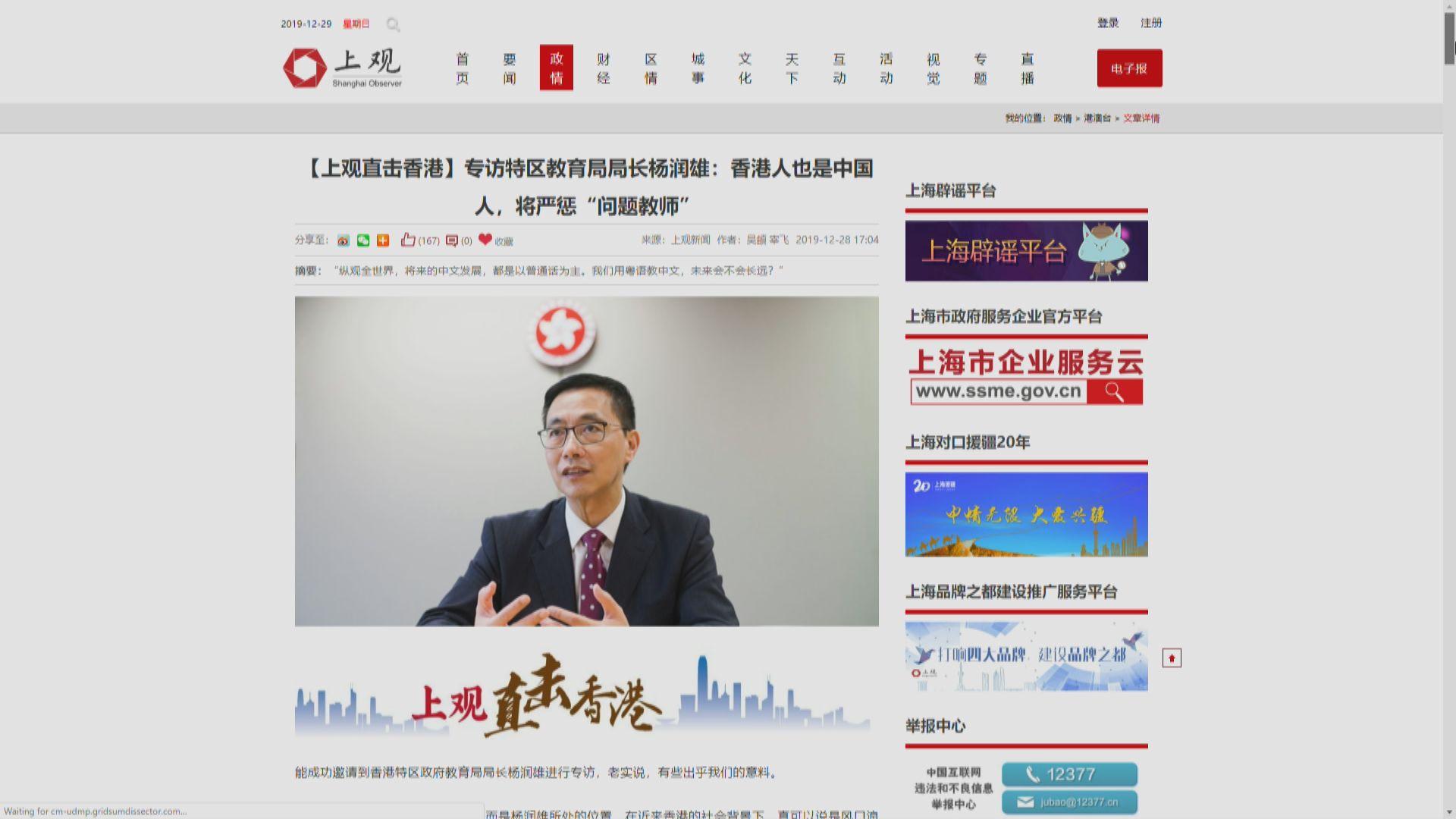 楊潤雄:若校長已不能勝任 局方有權取消資格