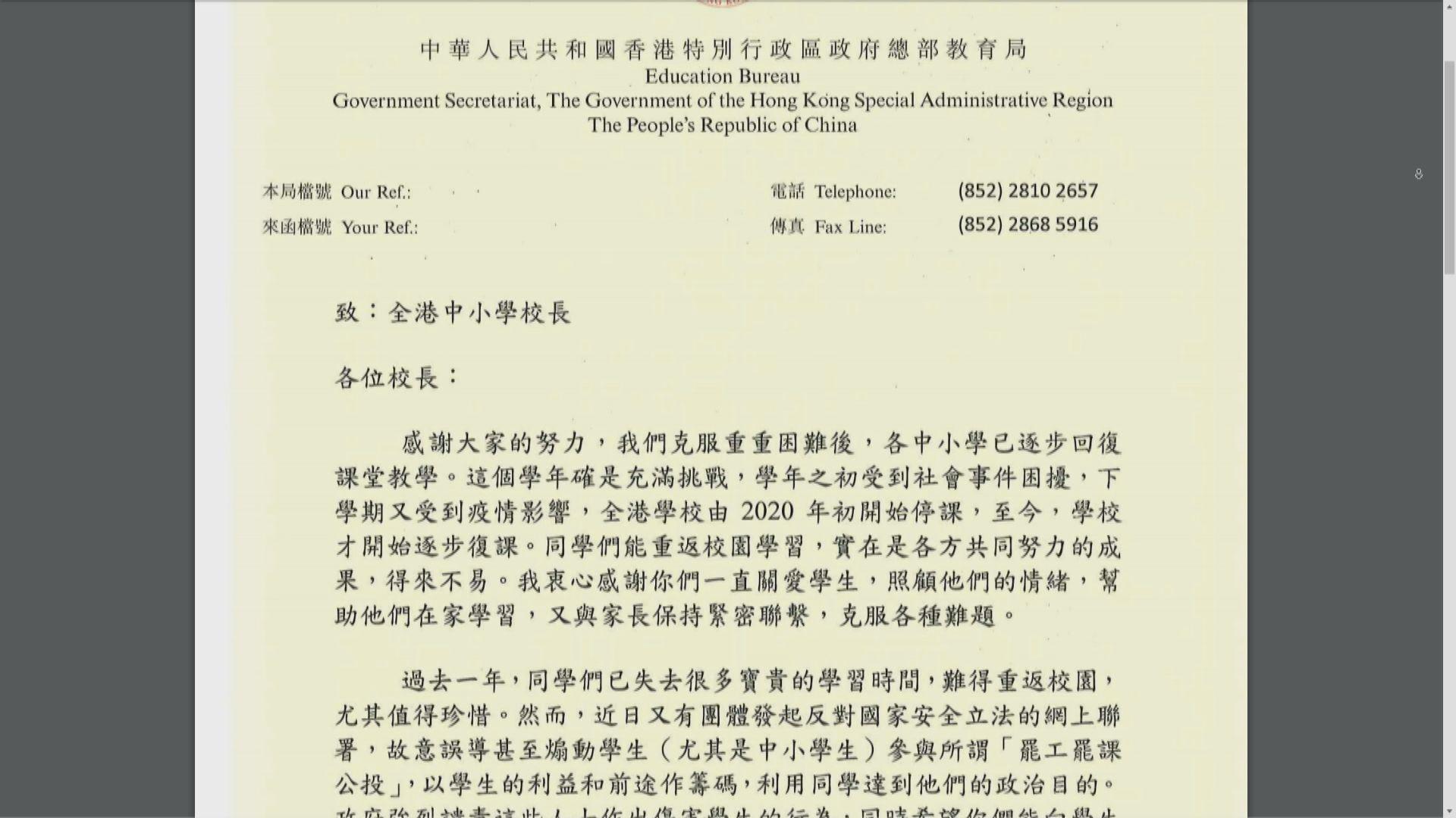 楊潤雄:教師罷課會嚴肅跟進 學校不應成表達政治訴求場地