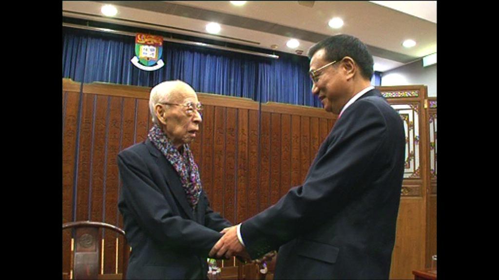 饒宗頤為著名漢學家 曾在多間高等學府任教