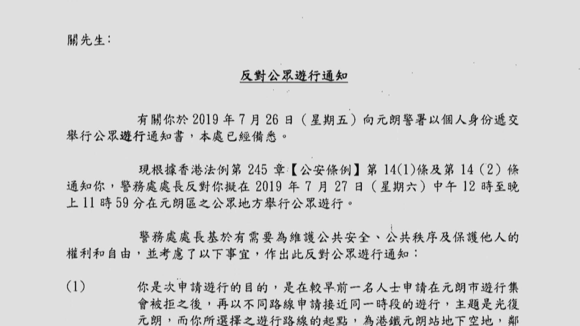警方以構成危檢等理由反對元朗遊行三宗申請
