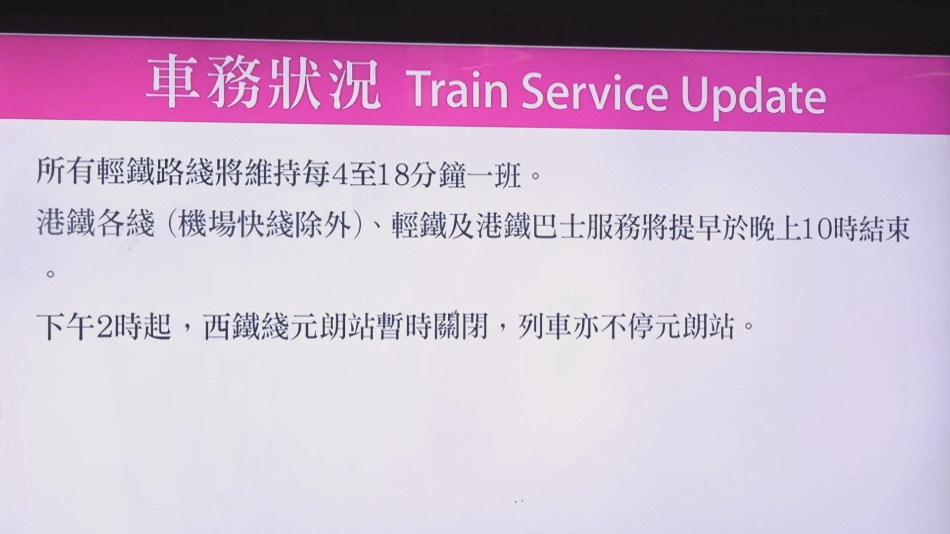 元朗襲擊事件三個月 元朗站二時起關閉