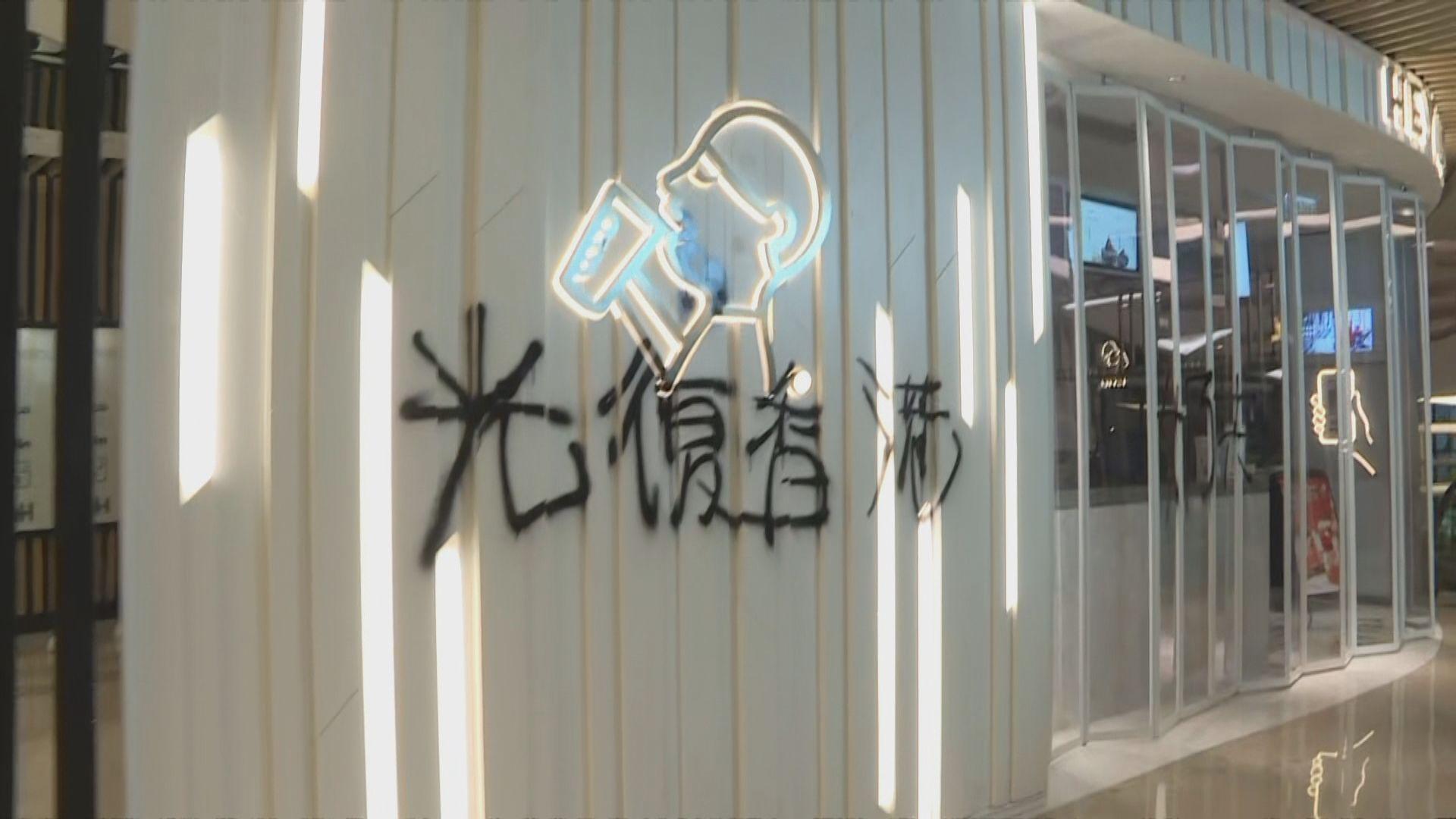 元朗商場有人塗污商店 防暴警到場驅散拘最少一人