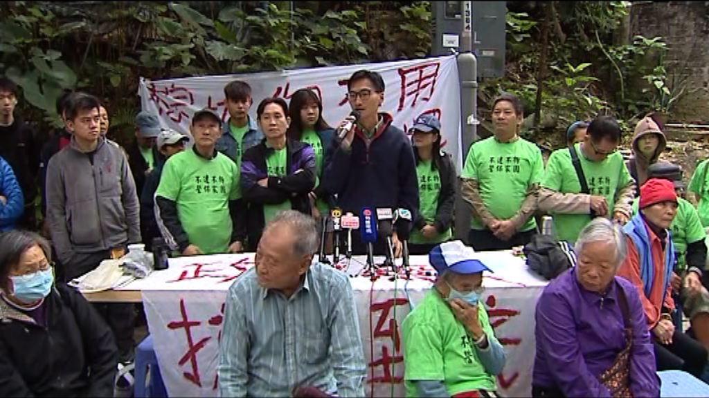 多名受橫洲計劃影響村民抗議