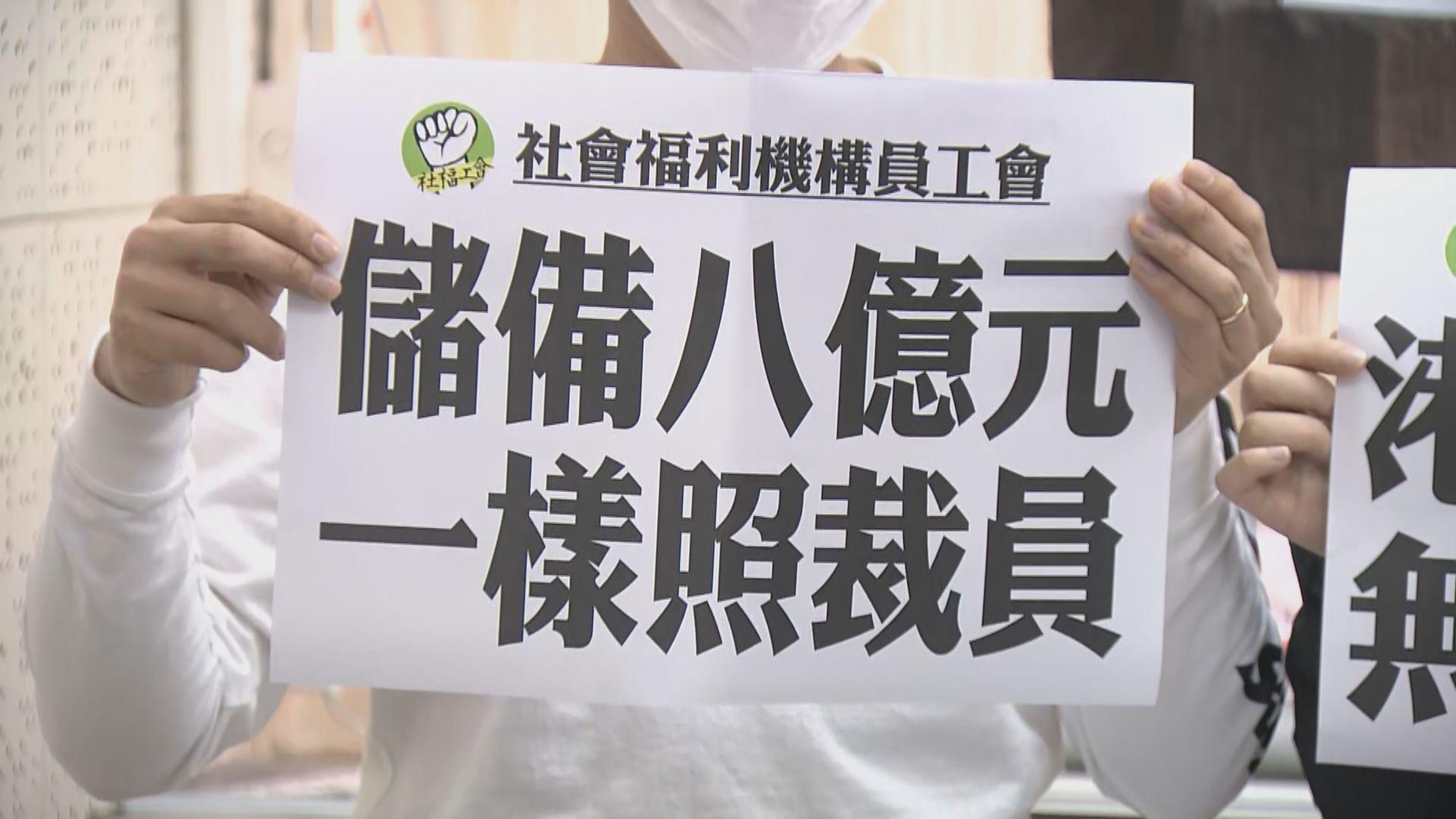 社福工會:YMCA擁八億儲備 裁員放無薪假不合理