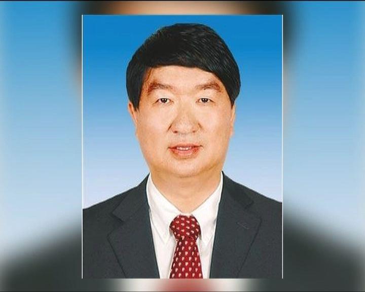雲南副省長涉違紀接受調查