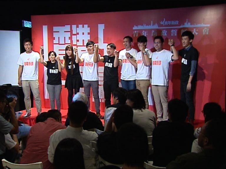 青年新政派九人選區議會