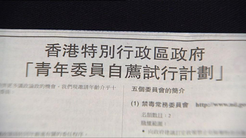 政府刊廣告招募青年入委員會 名額11個