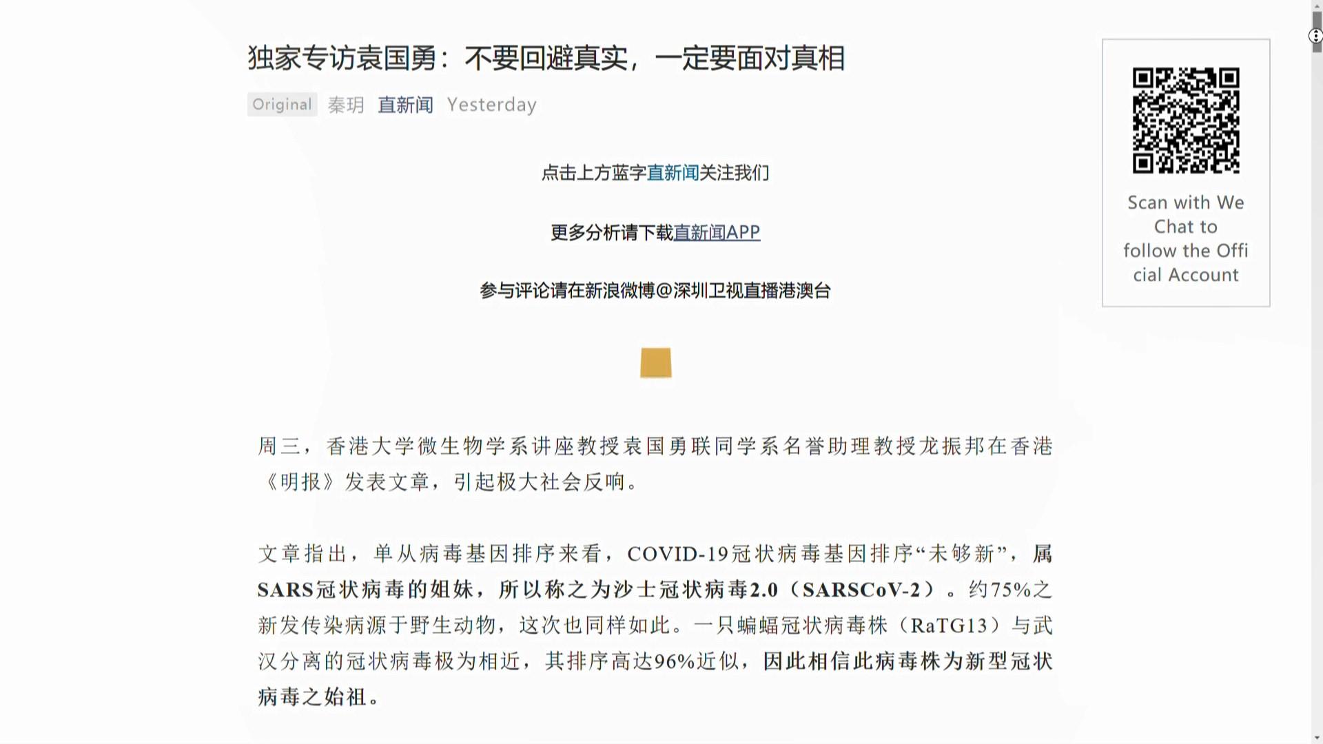 袁國勇:必須尊重專業不迴避真實 「或許無人比自己更愛國」