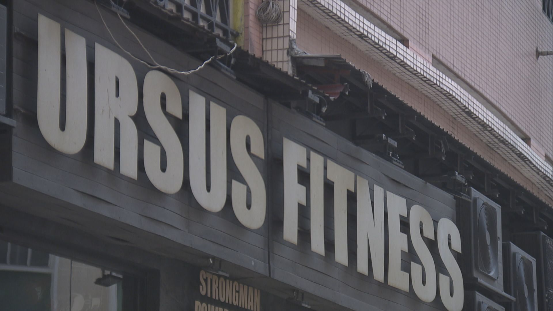 袁國勇:Ursus Fitness無鮮風供應導致爆發