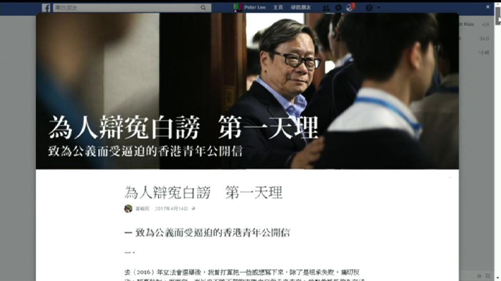 黃毓民宣布退出政壇