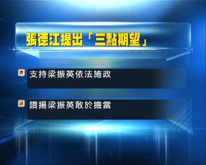 本台消息:張德江指公民提名是不可接受