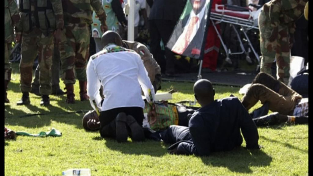 津巴布韋總統出席競選活動遇襲