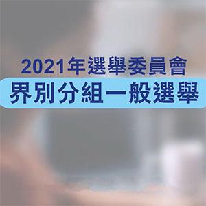 選委會選舉
