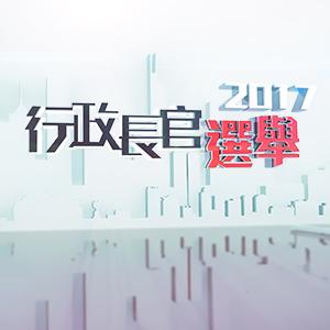 2017特首選舉(後續)